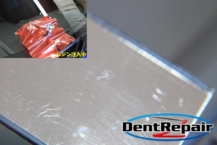 シビック運転席前のひび、修理後の写真