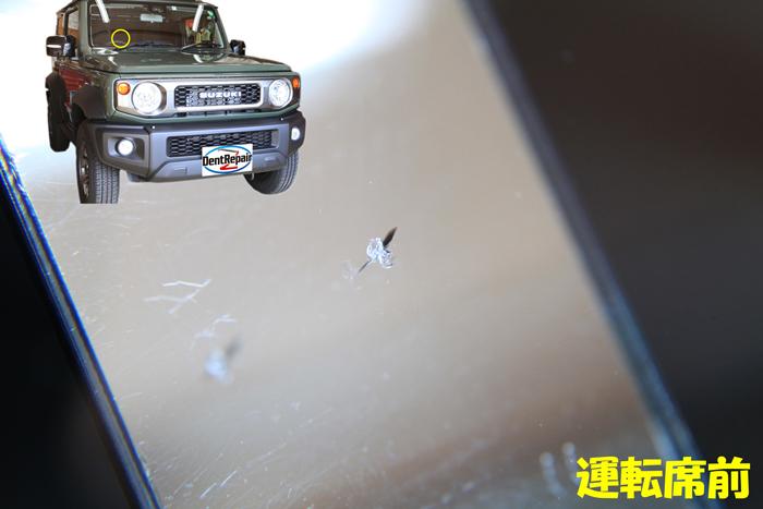 ジムニー運転席前のひび、修理前の写真