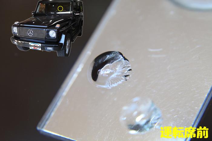 G500運転席前のひび、修理前の写真