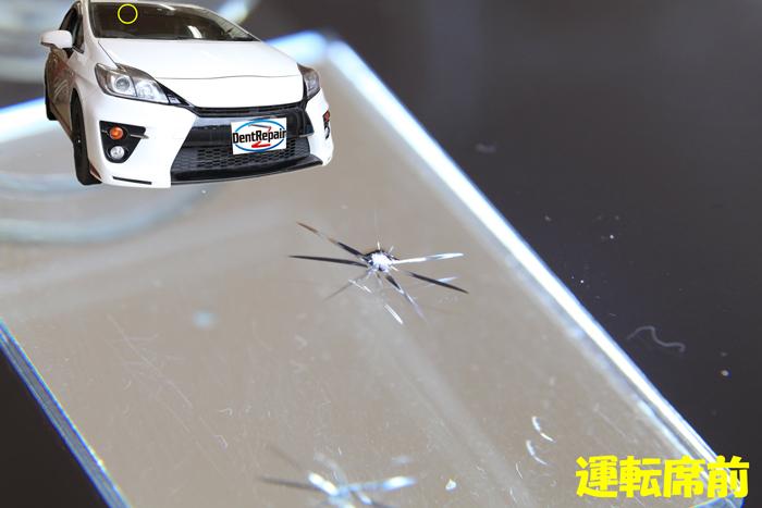 プリウス運転席前のひび、修理前の写真