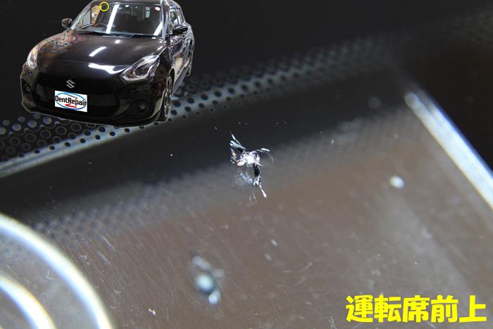 スイフト運転席前のひび、修理前の写真