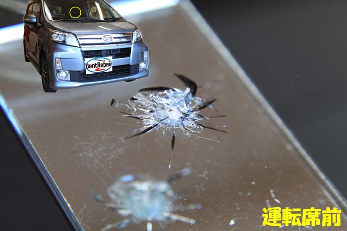 ムーヴ運転席前のひび、修理前の写真
