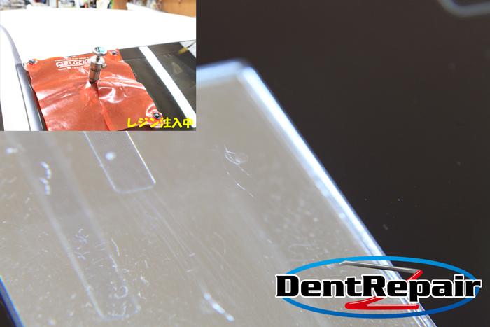 プリウス運転席前のひび、修理後の写真