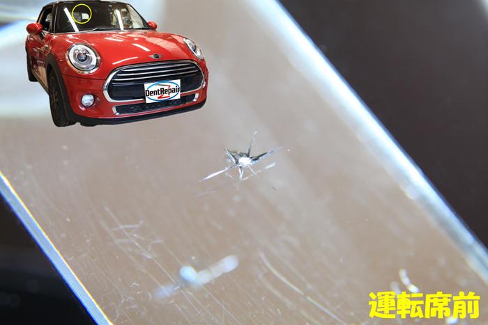 ミニクーパー運転席前のひび、修理前の写真