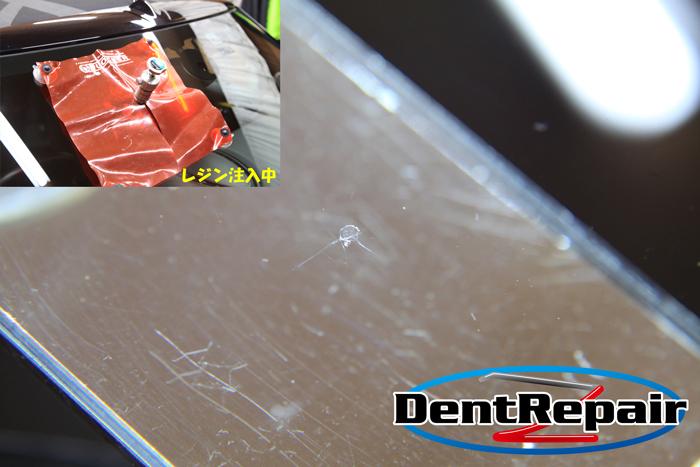 ミニクーパー運転席前のひび、修理後の写真