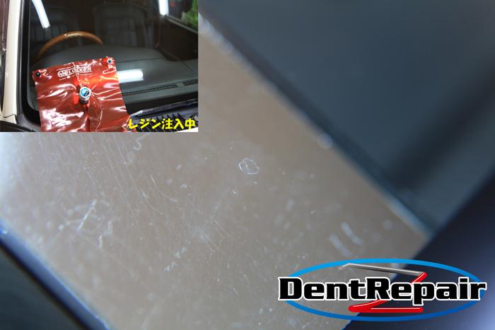 ミラジーノ運転席前のひび、修理後の写真