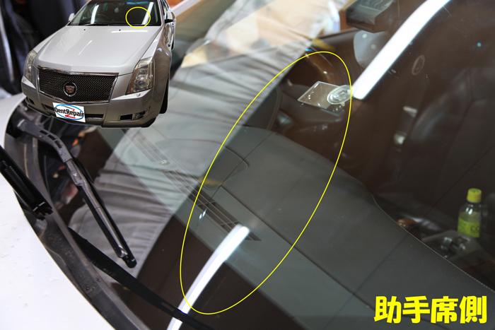 キャディラック助手席側の長いひび、修理前の写真