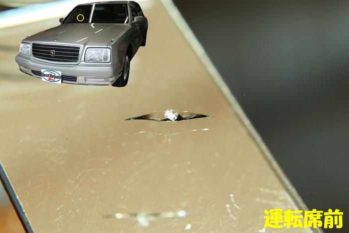 センチュリー運転席前のひび、修理前の写真